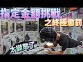 【Kman】指定金額挑戰賽!失敗就接受終極懲罰![台湾UFOキャッチャー UFO catcher]#396