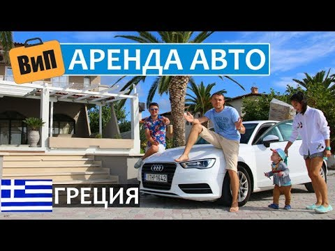 Как снять машину в Европе 🚗 Аренда авто в Греции. Депозит, страховка, полиция, дороги, цена, бензин