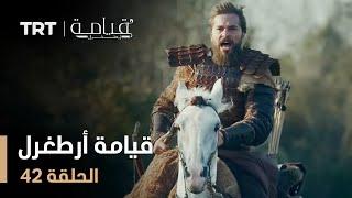 قيامة أرطغرل - الموسم الأول - الحلقة 42