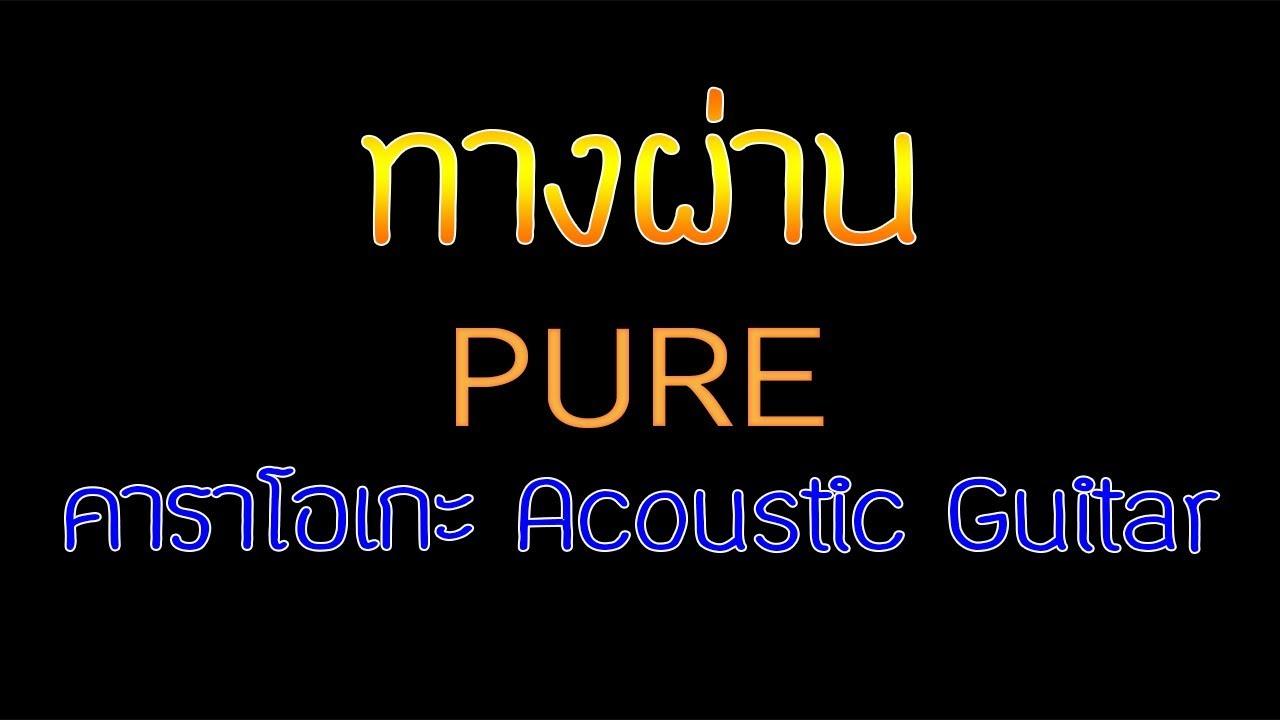 Download ทางผ่าน - PURE Acoustic By First Karaoke (คาราโอเกะ กีต้าร์ เนื้อเพลง)