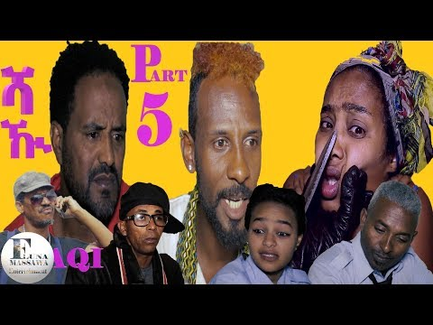New Eritrean Film 2019 - SHAQI - (ሻዂ) - EP 5 - ብ ያሲን ዓብድልዓሊም (ኣቡየዚድ)