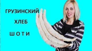Грузинский хлеб ШОТИ (შოთი პური)