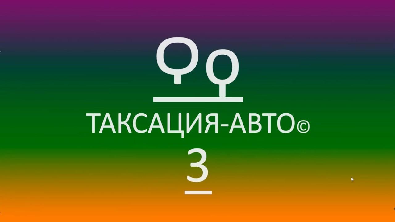 ТАКСАЦИЯ - АВТО 3 - обзор программы - YouTube