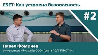 BIS TV – ESET: Как устроена безопасность — Павел Фомичев («Группа ПОЛИПЛАСТИК»)