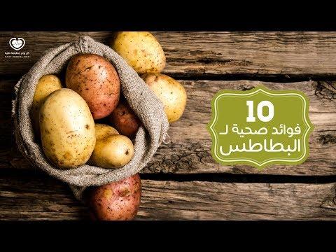 لن تتخيل أن البطاطس مفيدة لهذه الدرجة – كل يوم معلومة طبية
