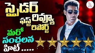 Spyder Movie Telugu Review | Maheshbabu | A.R.Murugadoss | Rating | Eagle Media Works