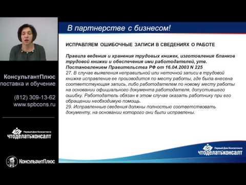 Онлайн-семинар (вебинар): Трудовая книжка: переводы, переименования организации, исправления ошибок