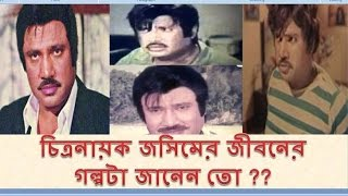 চিত্রনায়ক জসিমের জীবনের গল্পটা জানেন তো ?? - Story of Bangla Actor Joshim