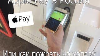 Apple Pay в России или как пожрать на халяву