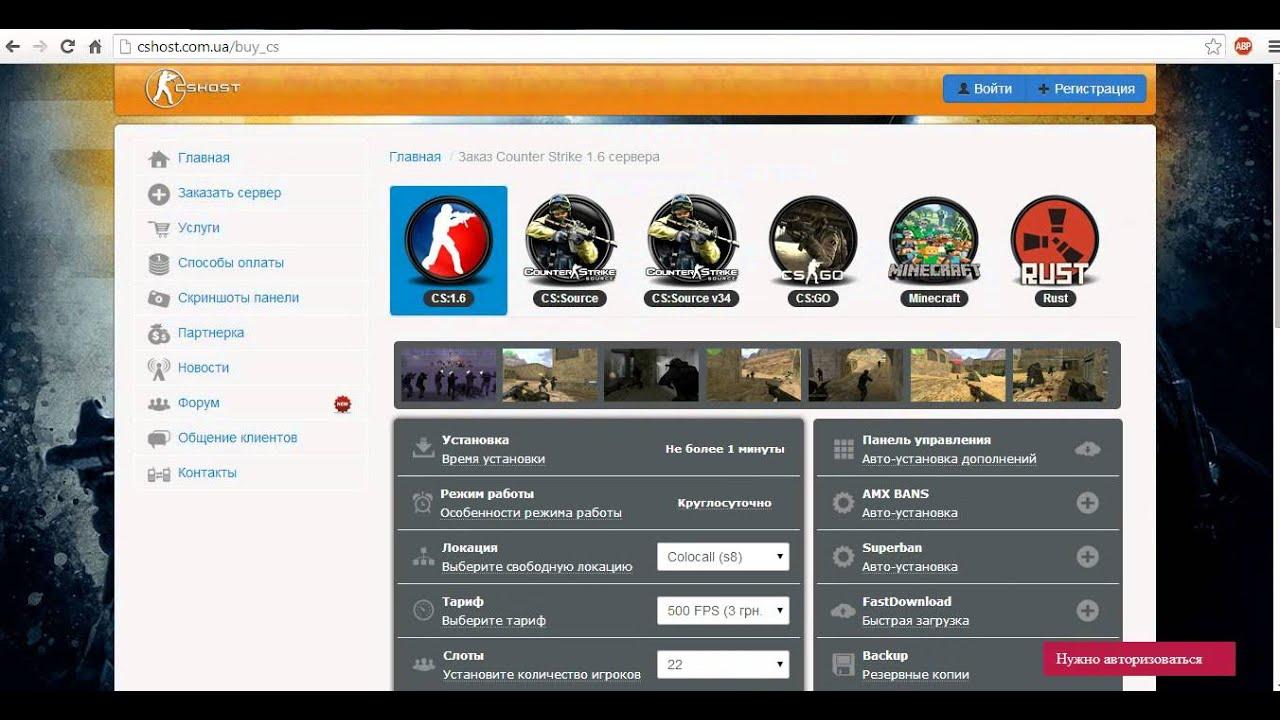 Хостинг для готового сервера cs dle установка на хостинг видео
