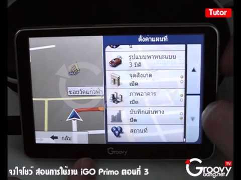 สอนการใช้งาน GPS นำทาง iGO Primo 3/3 โดย Groovygang.net