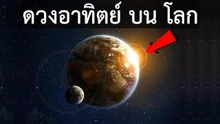 จะเกิดอะไรขึ้นหากนำดวงอาทิตย์มาไว้ที่โลก