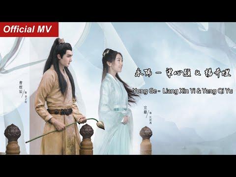 《陈情令The Untamed》Official MV《永隔 Yong Ge》三生有幸今生有你!【江厌离&金子轩人物曲 Character Song】OST