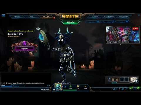 видео: smite как должно быть настроено управление в игре по-умолчанию