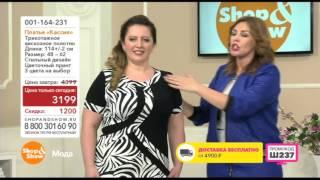 Shop & Show (Мода). 001164231 Платье «Кассия»