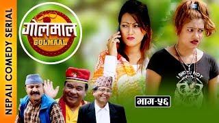 Golmaal Episode - 56 | (खुईलीलाई माग्न केटो आयो ) | 26 April 2019 | Raju Master Nepali Comedy Serial