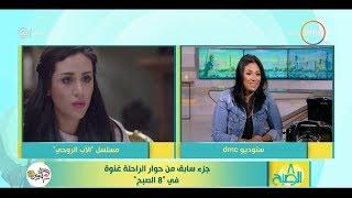 8 الصبح - وفاة الفنانة ( غنوة سليمان ) شقيقة أنغام في حادث سير .. جزء من حوار خاص معاها