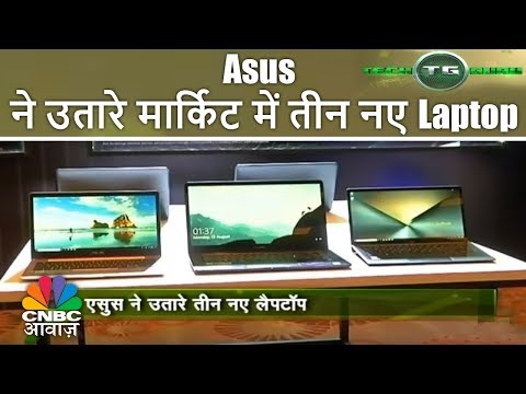 Tech Guru | Asus ने उतारे मार्किट में तीन नए Laptop | Cnbc Awaaz