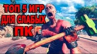 Топ 5 игр для слабых ПК - VseTop