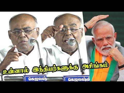 கொதித்த Modiயை, கலாய்த்து தள்ளிய Pazha Karuppiah Speech