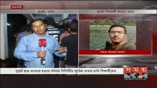 বুয়েটের ছাত্র আবরার ঘটনার সর্বশেষ | BUET | www.somoynews.tv