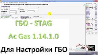 ГБО STAG. Програма для Настройки і Діагностики ГБО STAG Ac Gas Synchro 1.14.1.0 російською