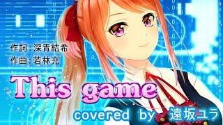 ノーゲーム・ノーライフOP曲『This game』(Full)【遠坂ユラ from Alt!!】 No Game, No Life open