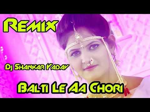 Dj Remix Mewati || Balti Leke Aa Chori Kuwe Tera Yar Khada Pave || Dj Shankar Yadav Etah