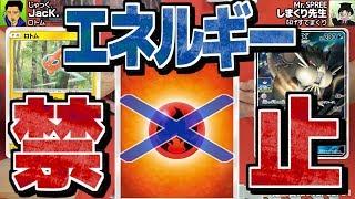 【#ポケカ】ポケモンはエネルギーなしでも戦えるのか!? JacK.「ロトム」VSしまくり先生「アローララッタ」【#ポケモン】 thumbnail
