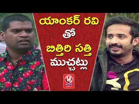 Bithiri Sathi Chit Chat With Anchor Ravi | Teenmaar Special | V6 News