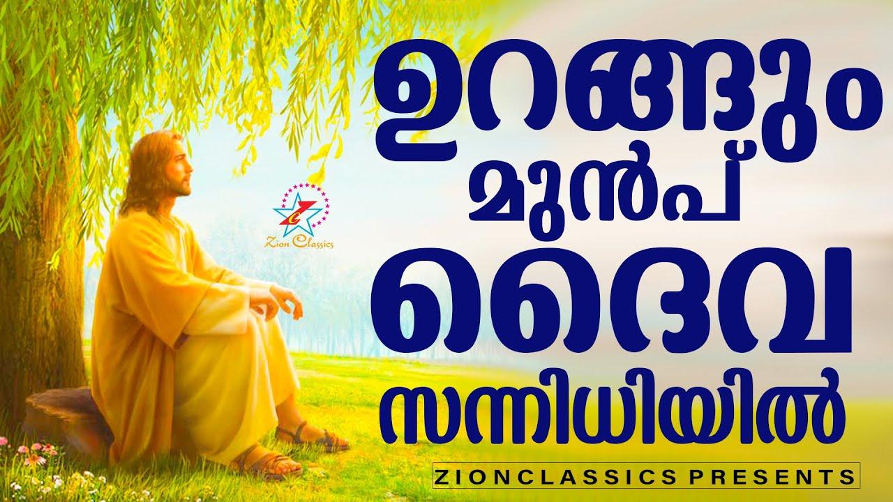 ഉറങ്ങും മുൻപ് ദൈവസന്നിധിയിൽ   Malayalam Christian Songs   Jino Kunnumpurath