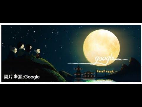 【黃友輔老師】指月亮會被割耳朵嗎?! - YouTube