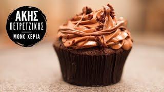 Nutella Cupcakes   Kitchen Lab by Akis Petretzikis