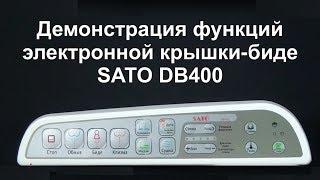 Обзор функций крышки-биде SATO DB400