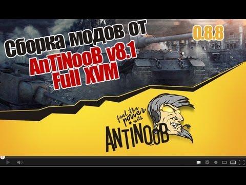 Сборка модов World of Tanks от AnTiNooB v8.1 Full XVM [0.8.8]