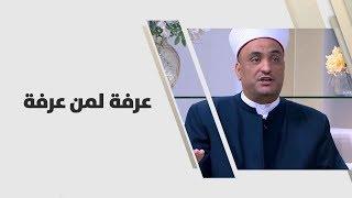د. ربيع العايدي - عرفة لمن عرفة - نشاطات وفعاليات