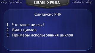 03 Циклы в языке PHP