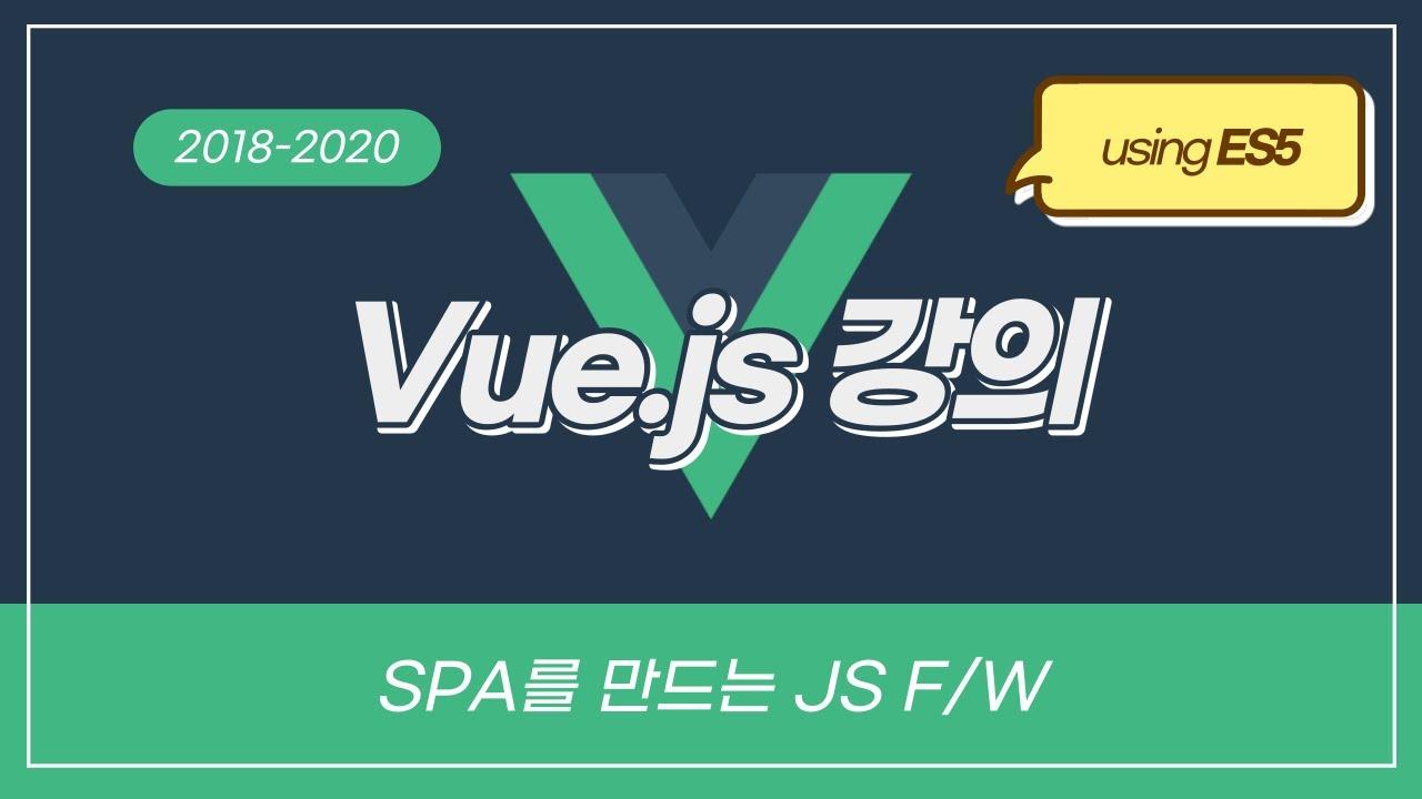 vue.js 강의 - 컴포넌트(component) 2. 프로퍼티(property)