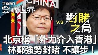 北京稱「外力介入香港」林鄭強勢對賭 不讓步!- 李四端的雲端世界