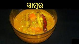 ସାମ୍ବର   Sambar in Odia   Sambar Recipe in Odia   How to Make Sambar Recipe in Odia   ODIA FOOD