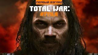 Первый взгляд. Total War: Attila cмотреть видео онлайн бесплатно в высоком качестве - HDVIDEO