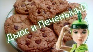 Stopmotion Monster High - Дьюс и Печенька:D