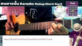 คนทางนั้น คีย์ผู้หญิง Karaoke Guitar picking+Chord Key C