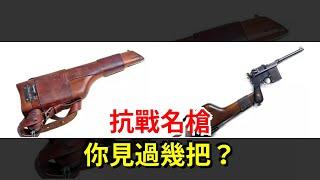 抗戰名槍,你見過幾把?抗日戰爭,武器,根據地,日本,大正天皇抗戰名槍,...