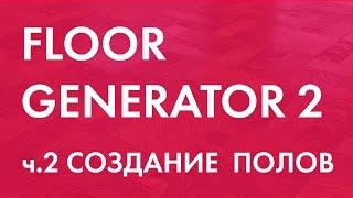 FLOOR GENERATOR 2 для 3DS MAX ч.2. Создание полов.