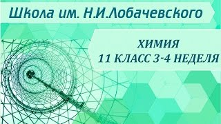 Химия 11 класс 3-4 неделя Периодический закон. Заполнение электронов элементов 4 и 5 периодов