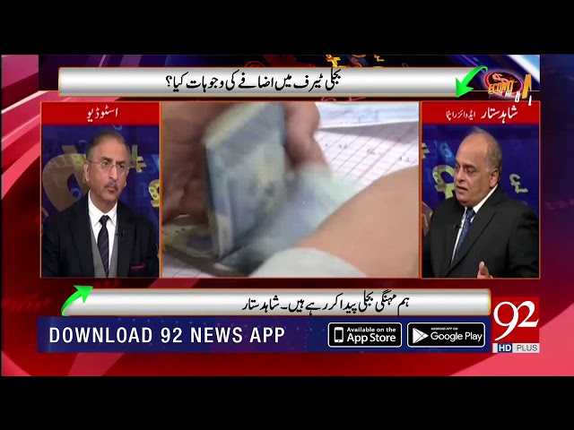 Independent Power Producer looting Pakistani Govt : Shahid Sattar | 23 February 2019 | 92NewsHD