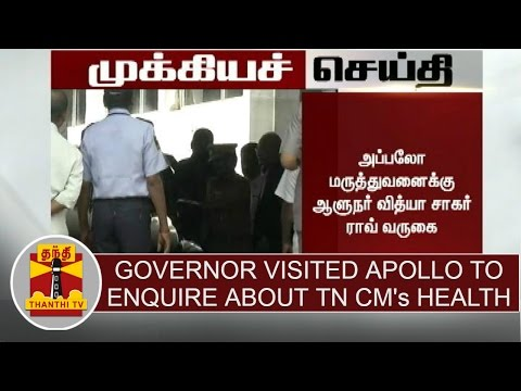 BREAKING : Governor visited Apollo hospital to enquire about Jayalalithaa's Health