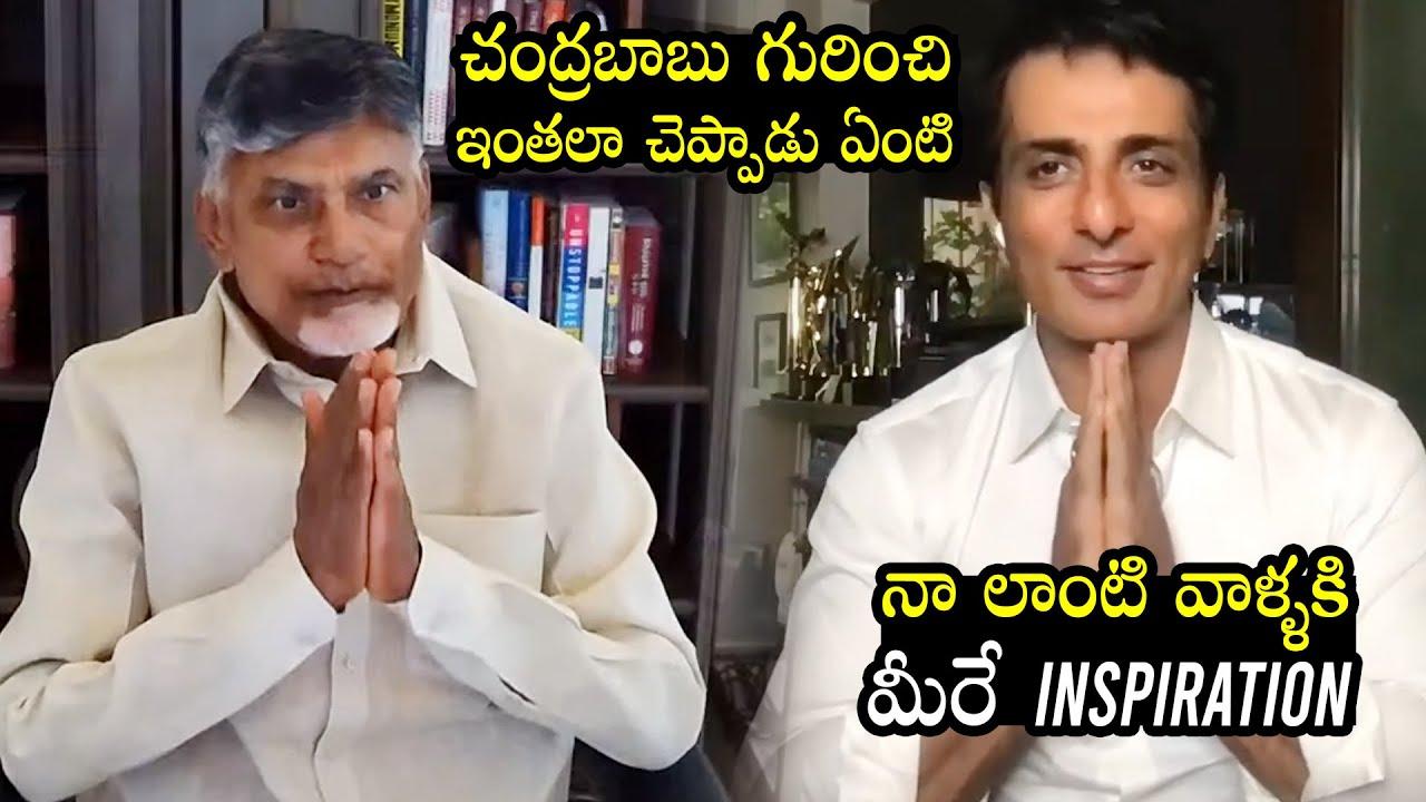 Real Hero Sonu Sood Praises Nara Chandrababu Naidu | YS Jagan | Nara Lokesh | Political Qube