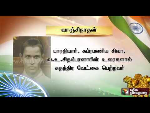 Facts about freedom fighter Vanchinathan